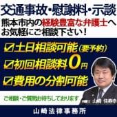 山崎法律事務所様