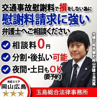 岡山 玉島総合法律事務所