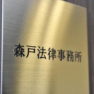 森戸法律事務所