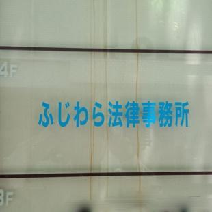 ふじわら法律事務所