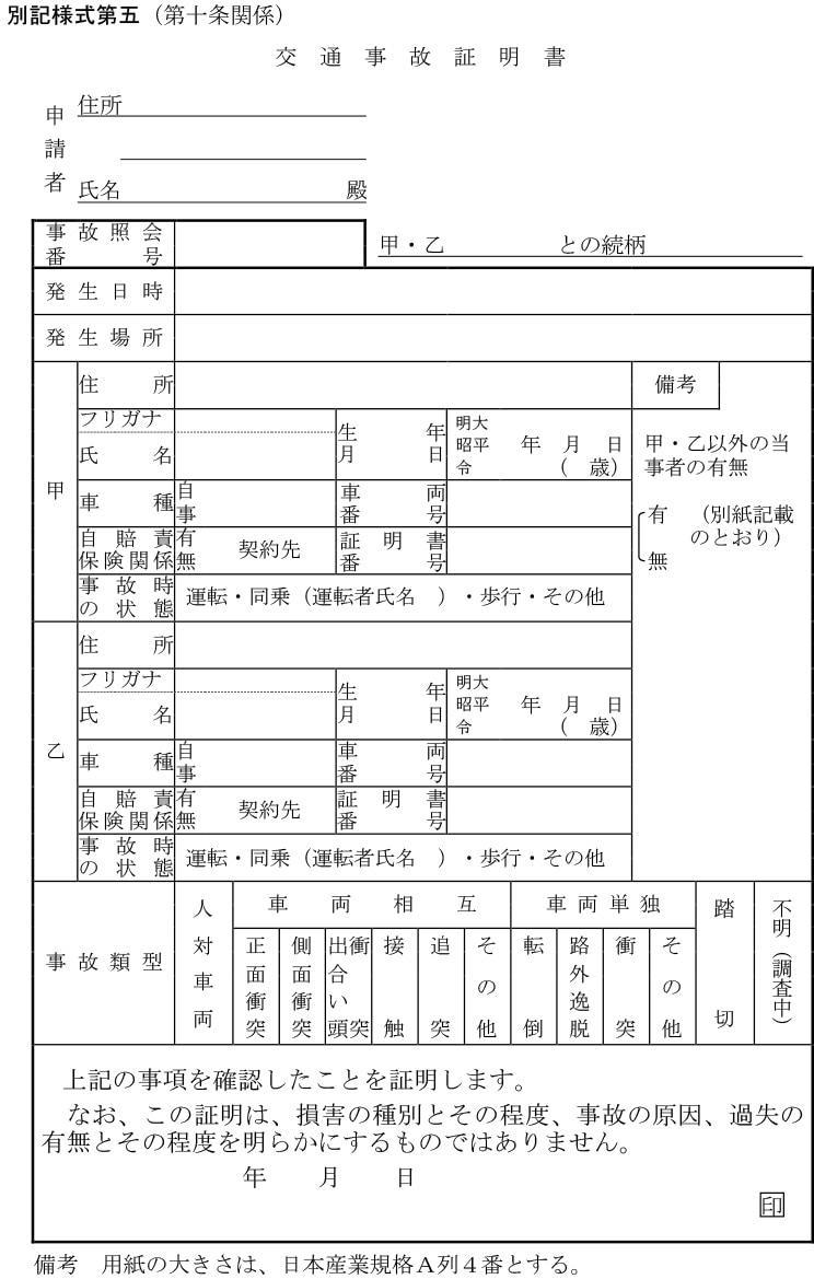 交通事故証明書の書式