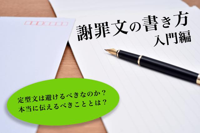人身事故(追突)のお詫びの仕方・謝罪文の書き方【超入門・文例付き解説】