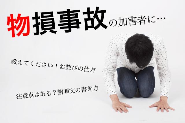 物損事故のお詫びの仕方・謝罪文の書き方【超入門・文例付き解説】
