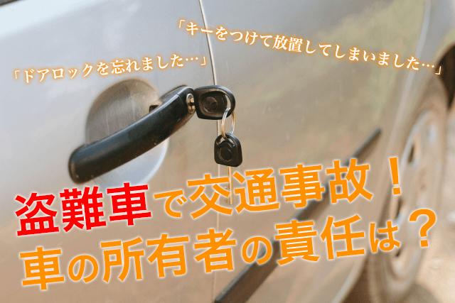 盗難車で事故を起こされた!車の所有者の賠償責任はどうなる?