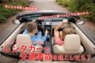 レンタカー初心者、デートで傷!車の事故&保険&免責補償について
