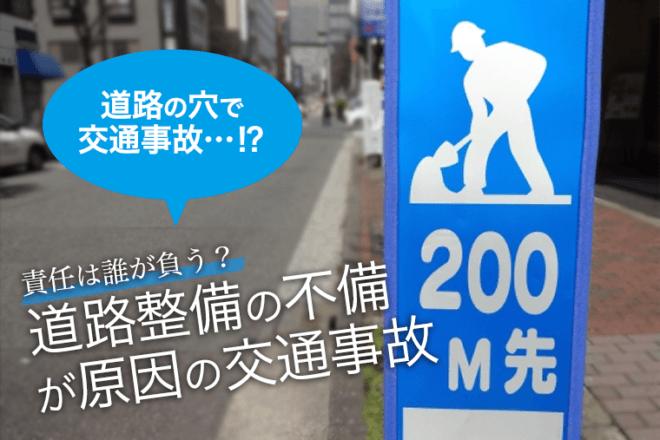 道路整備の不備が原因で交通事故が起きた場合の責任は誰?