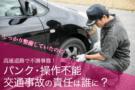 高速道路中のパンク、操作不能の衝突事故!事故の責任は誰にあるのか?