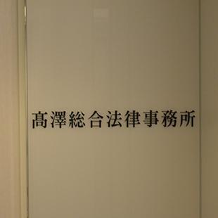 髙澤法律事務所お写真②