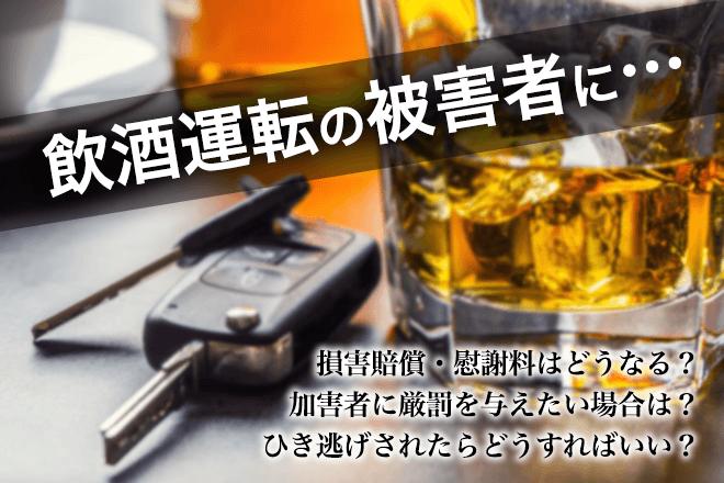 飲酒運転事故の被害者向け|被害に遭った時のための基礎知識