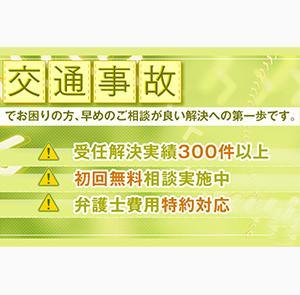 上田法律事務所