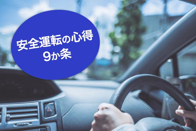安全運転の心構えと心得9か条(コツとポイント)