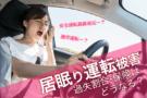 居眠り運転事故の被害者に…。過失割合と加害者の責任(罰金・点数)