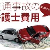 交通事故弁護士費用