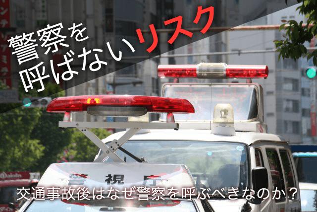 交通事故で警察呼ばないリスクとは?必ず知っておくべき全情報