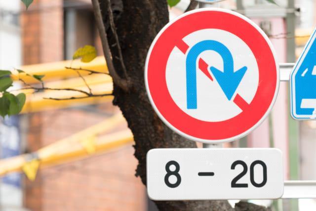 交通標識 / 転回禁止