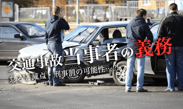 交通事故の当事者とは?誰が第一当事者で、どんな義務を負うのか解説