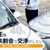 交通事故の過失割合