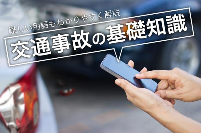 交通事故の「基礎知識」